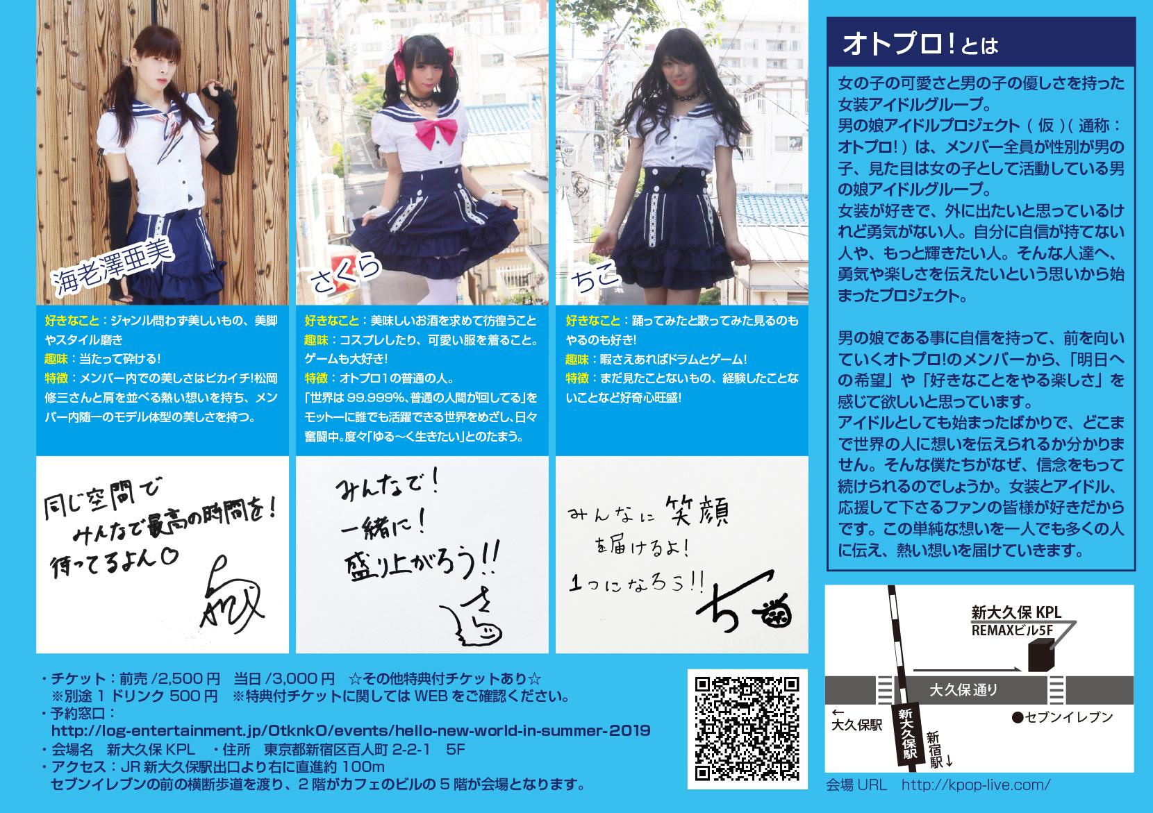 男の娘アイドルプロジェクト201907_oneman_live_2